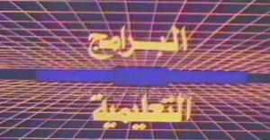 البرامج التعليمية التليفزيونية المصرية